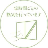 JOYBOX 豊中店の新型コロナ対策 換気の励行