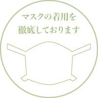 JOYBOX 豊中店の新型コロナ対策 マスク着用