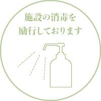 JOYBOX 豊中店の新型コロナ対策 消毒の徹底